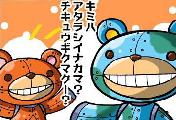 ボククマクー vol.10
