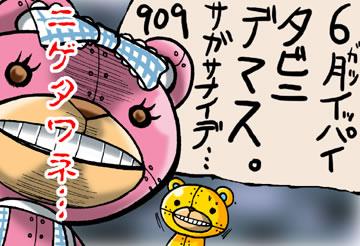 ボククマクー vol.11