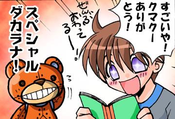 ボククマクー vol.14