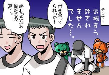 ボククマクー vol.16
