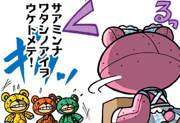 ボククマクー vol.4