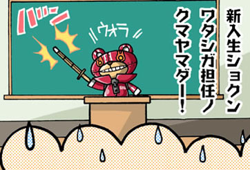 ボククマクー vol.7