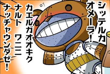 ボククマクー vol.8