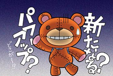 それいけ!クマクー vol.1