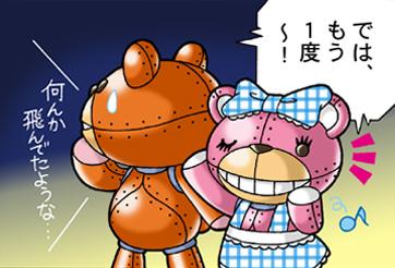 それいけ!クマクー vol.10