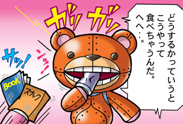 それいけ!クマクー vol.11
