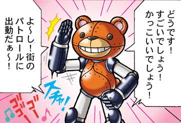 それいけ!クマクー vol.14