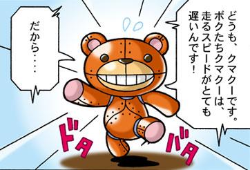 それいけ!クマクー vol.18