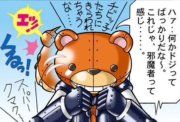 それいけ!クマクー vol.21