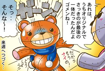 それいけ!クマクー vol.23
