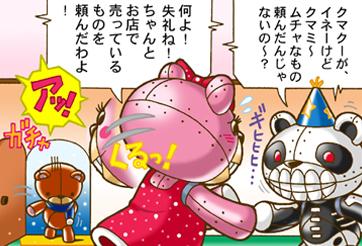 それいけ!クマクー vol.24