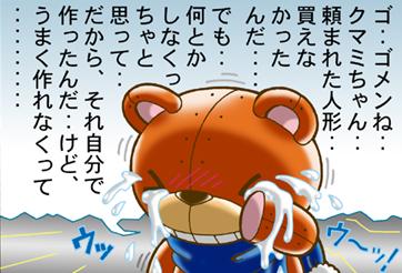 それいけ!クマクー vol.25
