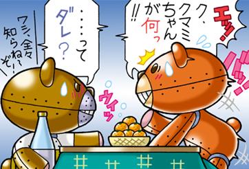 それいけ!クマクー vol.29
