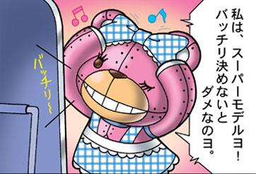 それいけ!クマクー vol.3