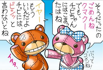 それいけ!クマクー vol.34