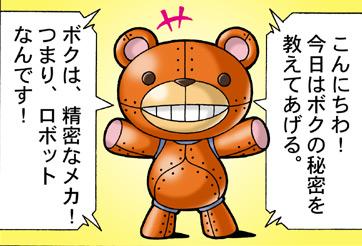 それいけ!クマクー vol.5