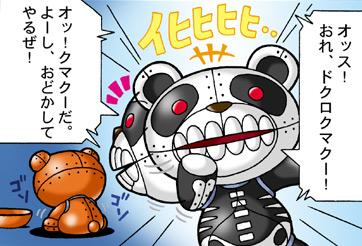 それいけ!クマクー vol.6