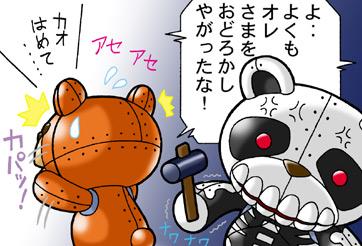 それいけ!クマクー vol.7